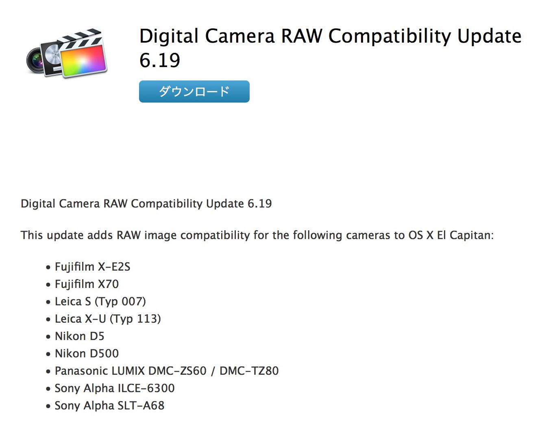 Apple、「デジタルカメラ RAW 互換性アップデート 6.19」リリース