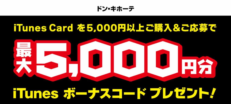 ドン・キホーテ、対象のiTunes Card購入で最大5,000円分のiTunesコードをプレゼントするキャンペーン実施中(2016年5月5日まで)