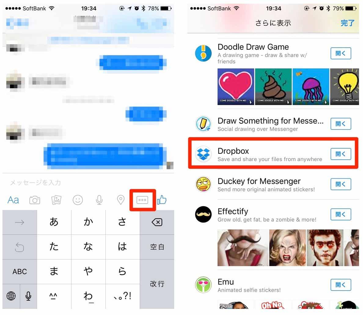 MessengerとDropboxの連携1