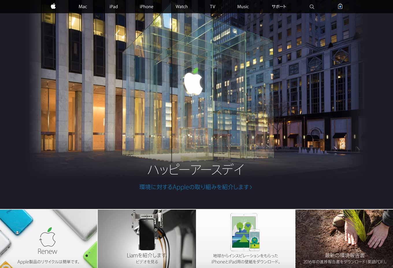 Apple、トップページをアースデイ向けの特別仕様に - iPhone・iPad向けオリジナルの壁紙も配布