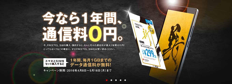FREETEL、「1年間通信料0円キャンペーン」キャンペーンを開始 – 1GBデータ通信料が最大1年間毎月無料