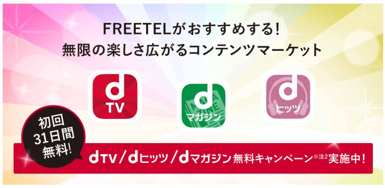 FREETEL、NTTドコモの「dマーケット」の一部のサービスを同社ユーザー向けに販売開始