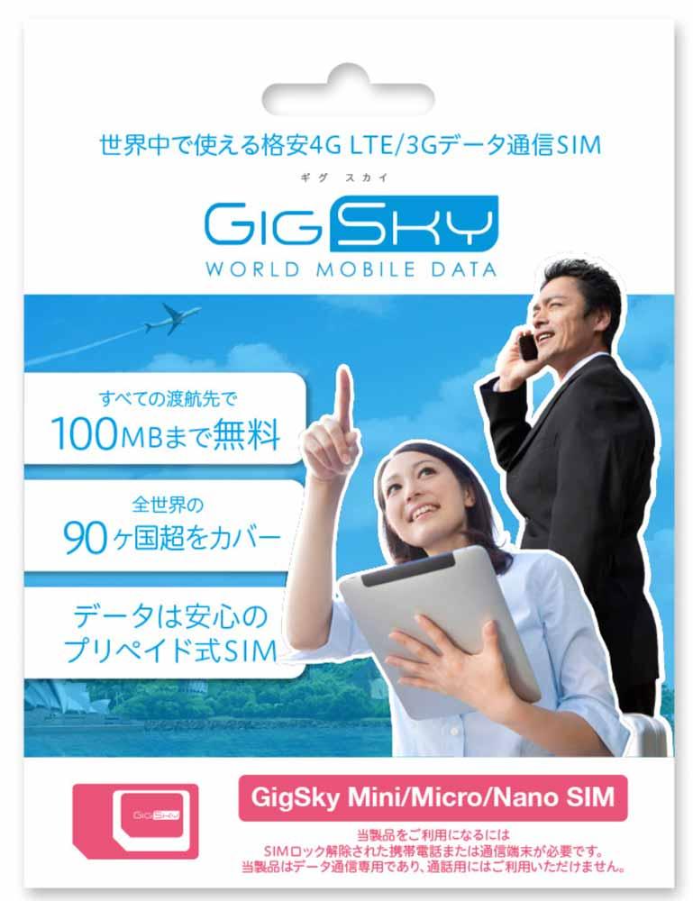 フロンティアファクトリー、格安データ通信専用SIMカード「GigSky」をリニューアル