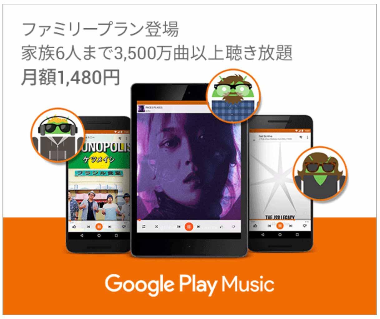 Google、Google Play Musicファミリープランの提供を開始