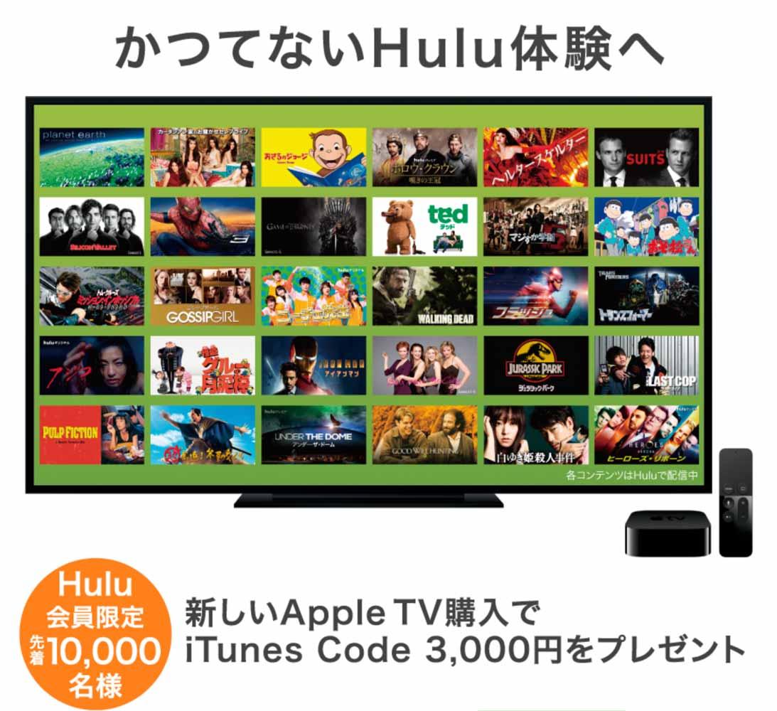 Hulu、「Apple TV(第4世代)」購入でiTunes Code 3,000円をプレゼントするキャンペーンを開始(先着10,000名様)