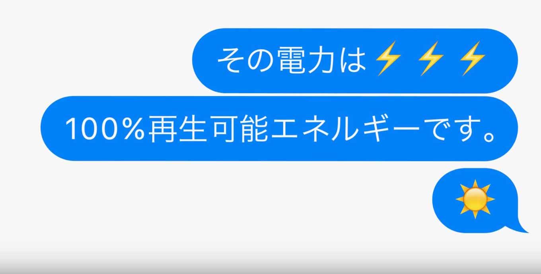 Apple Japan、アースデイに合わせた動画「iMessage – 再生可能エネルギー」を公開