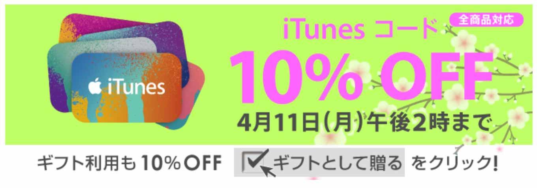 ソフトバンクオンラインショップ、期間限定「iTunes コード10%OFF」セールを実施中(2016年4月11日午後2時まで)