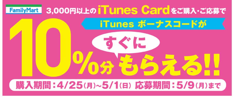 ファミリーマート、3,000円以上のiTunes Card購入で10%分のiTunesコードがもらえるキャンペーン実施中(2016年5月1日まで)