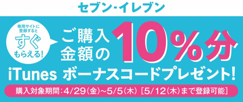 セブン-イレブン、3,000円以上のiTunes Card購入で10%分のiTunesコードがもらえるキャンペーン実施中(2016年5月5日まで)