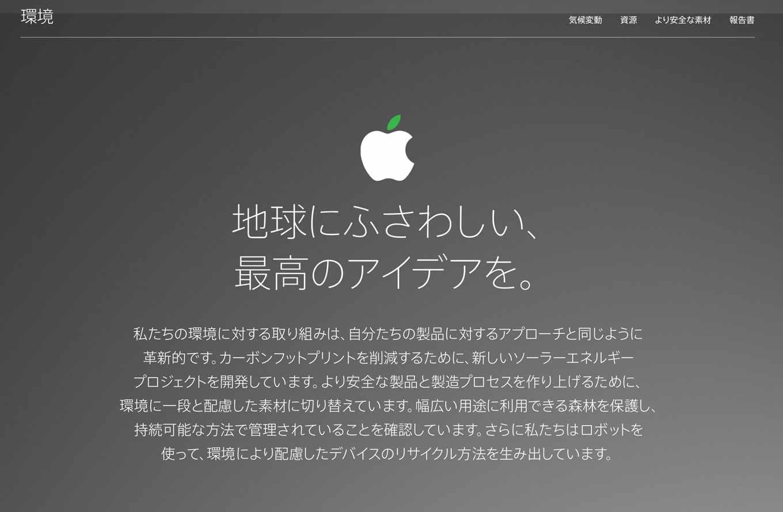 Apple、公式サイトの「環境」「教育」の日本語ページを更新 – アースデイに関連した取り組みも