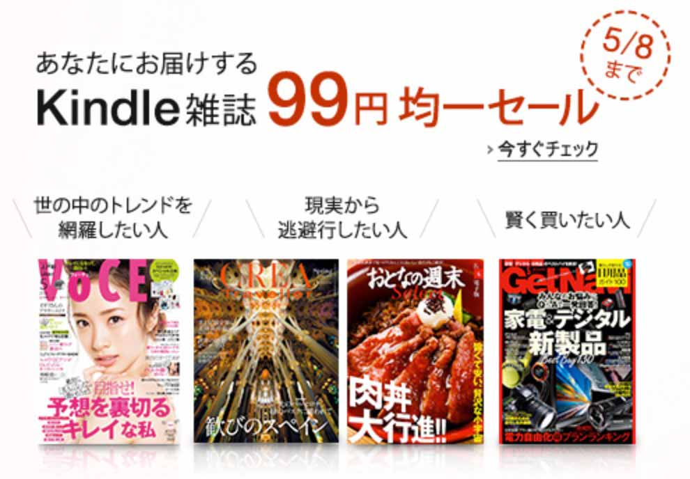 Kindleストア、約2200冊のKindle雑誌が対象の「Kindle雑誌99円均一セール」実施中