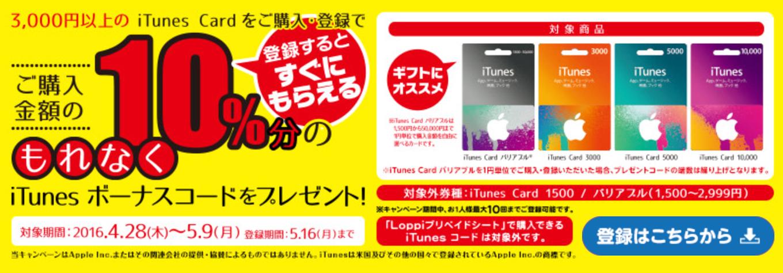 ローソン、3,000円以上のiTunes Card購入で10%分のiTunesコードがもらえるキャンペーン実施中