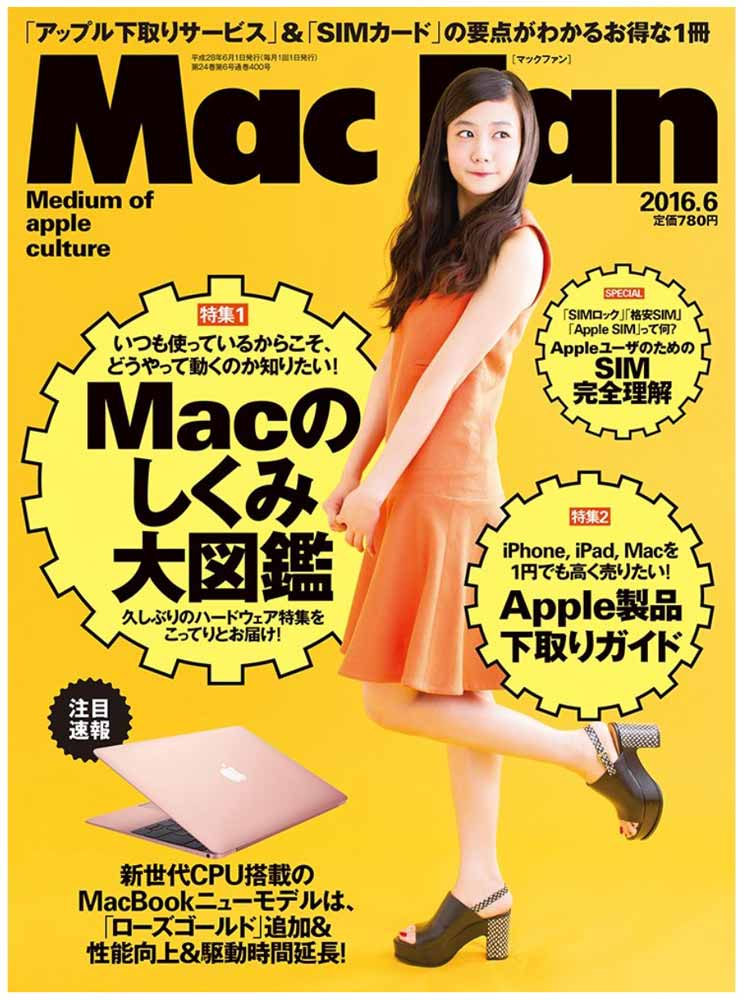 Mac Fan 2016年6月号に5.5インチディスプレイ搭載「iPhone Pro」の図面を掲載!?