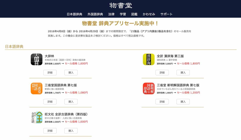 物書堂、iOS向け辞典アプリが最大50%オフになる「物書堂 辞典アプリセール」実施中