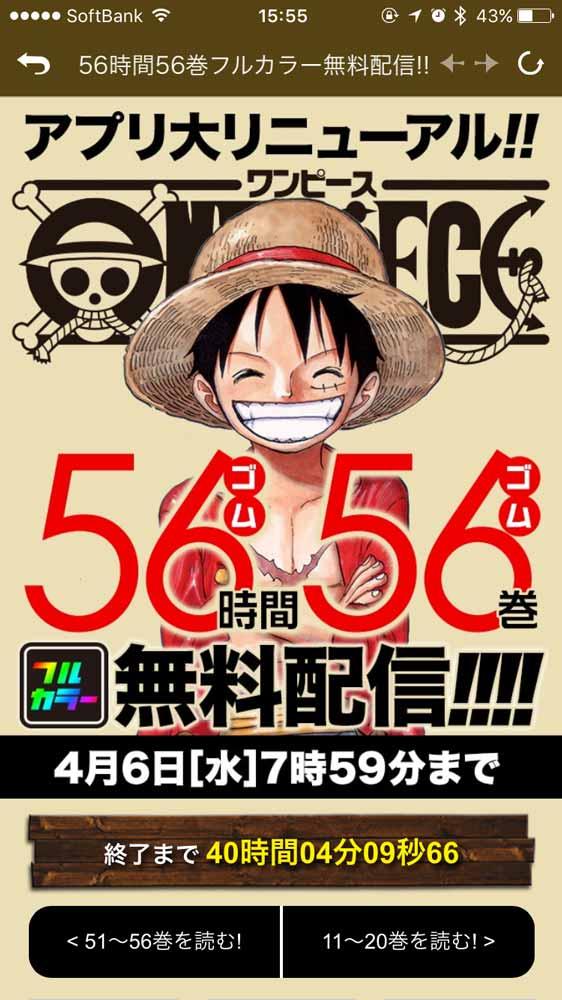 集英社、「ONE PIECE」の56巻まで4月6日7時59分まで無料配信中!