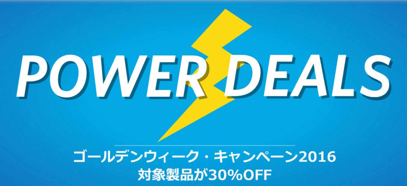 Powerdeals