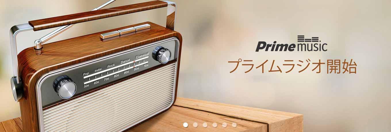 Amazon、プライム会員向けPrime Musicの新機能「プライムラジオ」の提供を開始