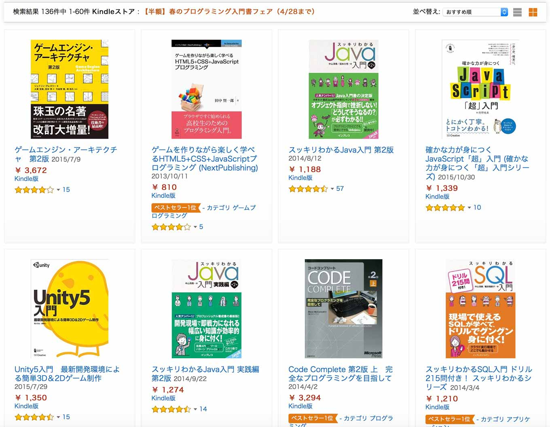 Kindleストア、対象のプログラミング入門書が50%オフになる「春のプログラミング入門書フェア」を実施中