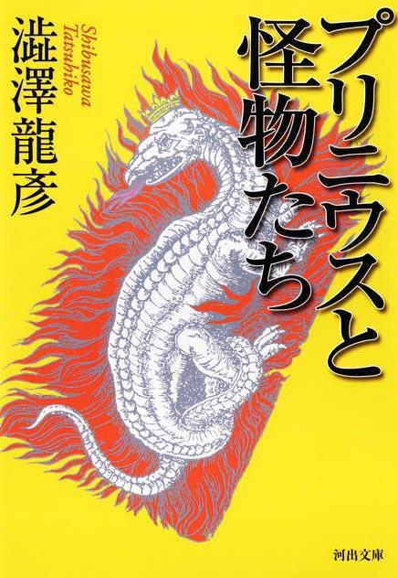 Apple、iBookStoreの「今週のブック」として澁澤龍彦著「プリニウスと怪物」をピックアップ
