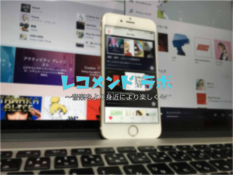 Apple Musicなどのプレイリストを探せるサイト「レコメンド・ラボ」