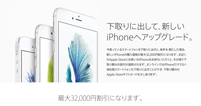 Apple Japan、「iPhone下取りキャンペーン」の下取り額を値下げ – 最大36,000円から最大32,000円に