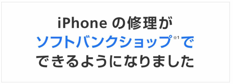 ソフトバンク、5月9日から一部のソフトバンクショップで「iPhone」の修理サービスを提供開始へ