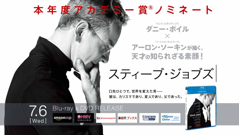映画「スティーブ・ジョブズ」のBlu-ray&DVDが2016年7月6日に発売