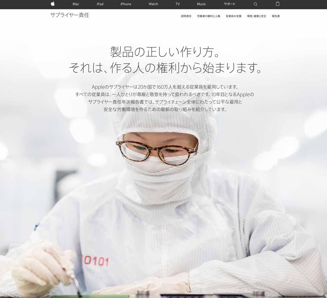Apple、2016年版「サプライヤーの責任」日本語版を公開
