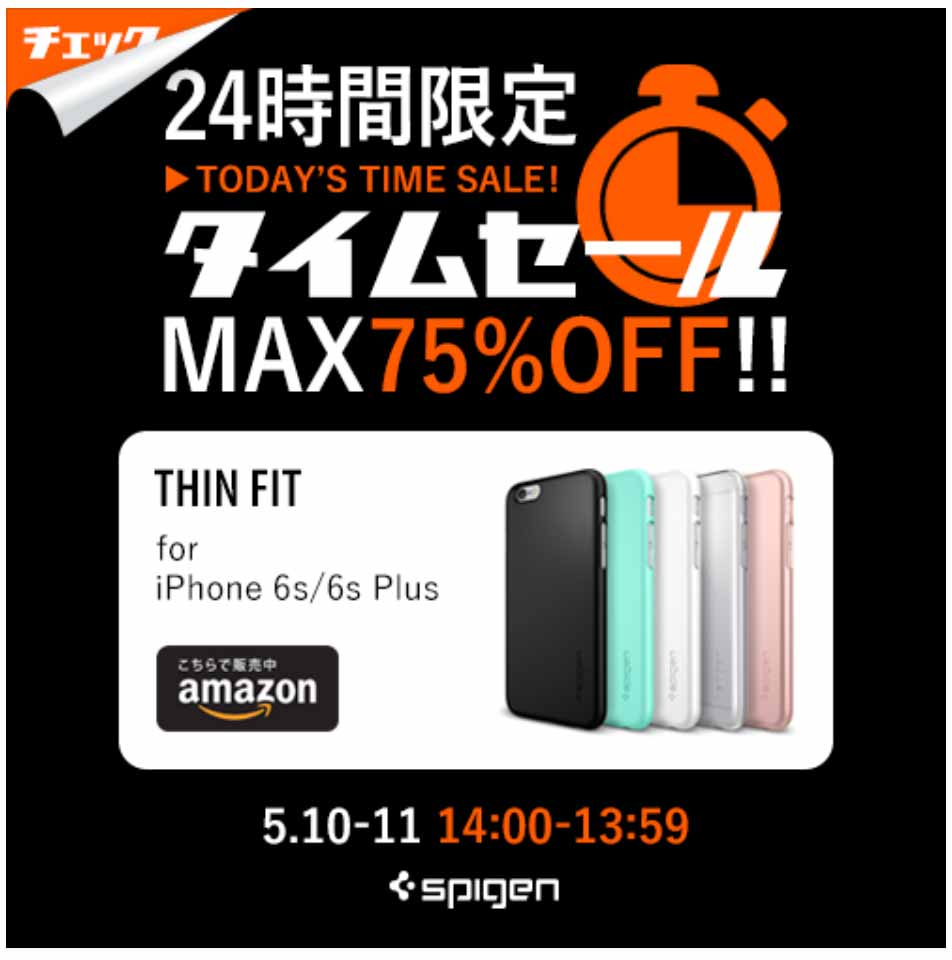 Spigen Japan、「iPhone 6s/6s Plus」向けケース「シン・フィット」が最大75%オフになるタイムセール開催中(5月11日13:59まで)