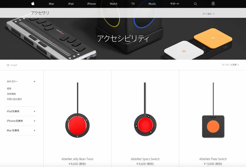 Apple、オンラインストアに「アクセシビリティ」セクションを追加