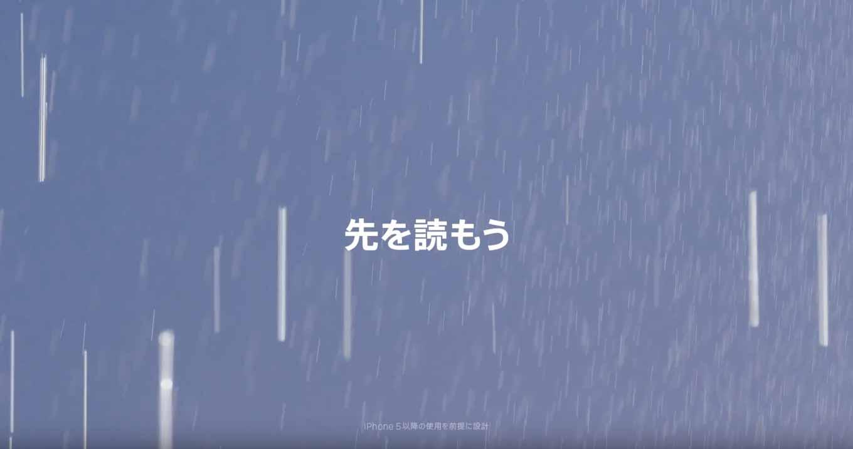 Apple Japan、「Apple Watch」のTVCM「Rain」など8本を一気に公開