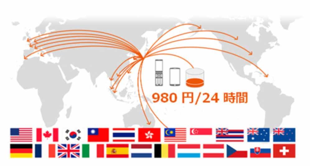 KDDI、24時間980円で日本と同じように使える「世界データ定額」を2016年8月から提供開始