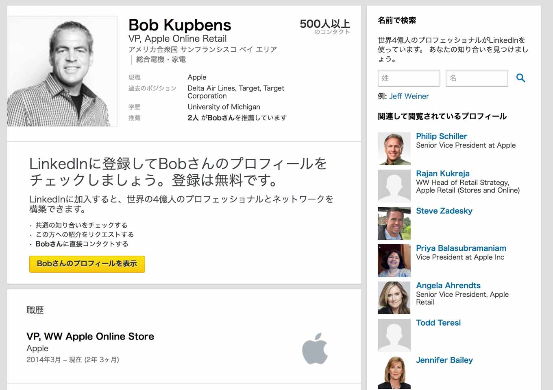 Apple、Online Retail担当ヴァイスプレジデントのBob Kupbens氏が退職