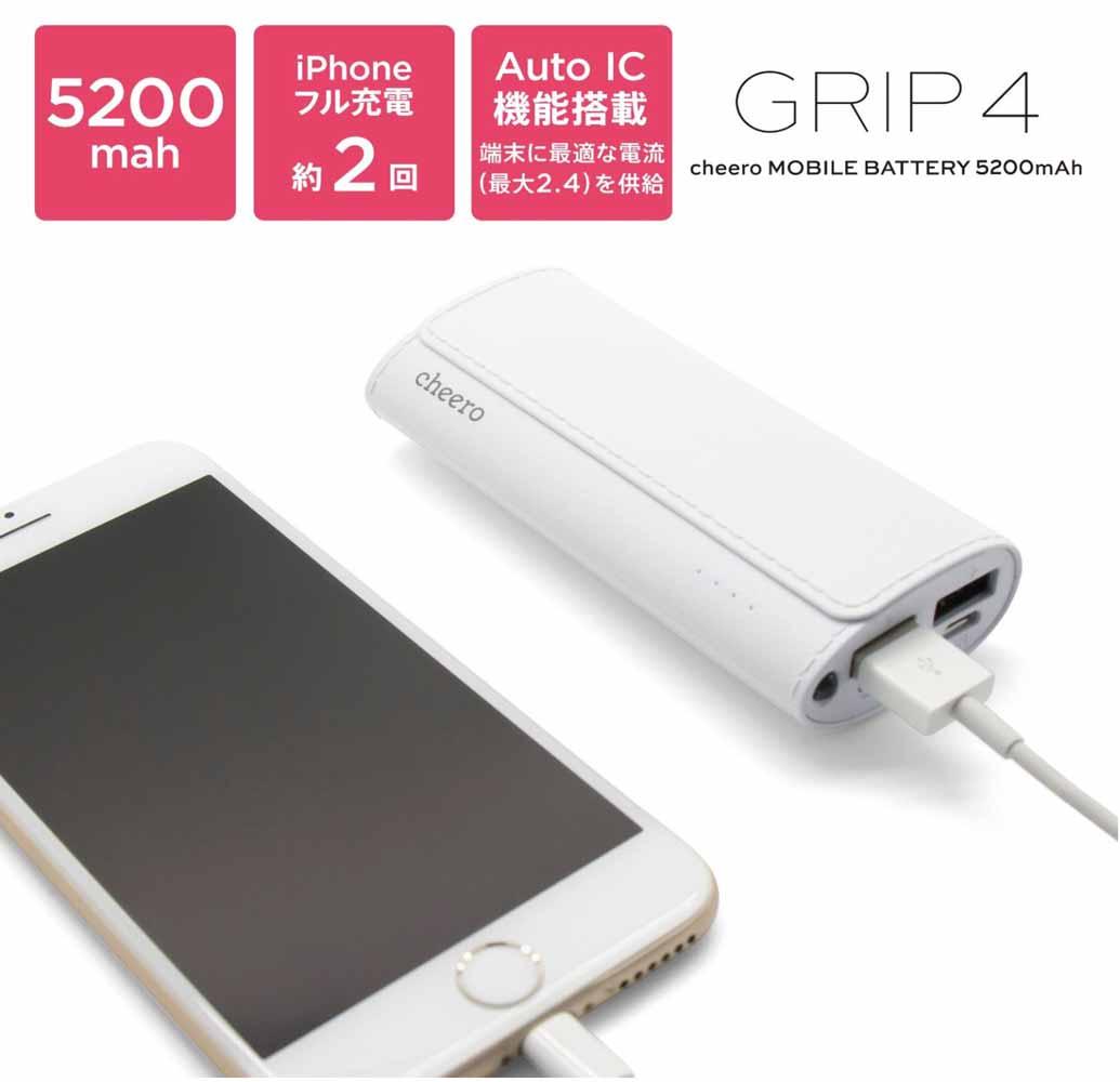 Amazon、「cheero Grip 4 5200mAh(ホワイト・ピンク)」を49%オフで販売中(5月7日タイムセール)