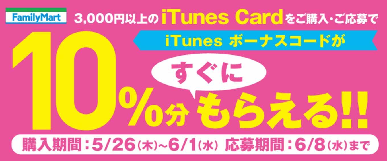 ファミリーマート、3,000円以上のiTunes Card購入で10%分のiTunesコードがもらえるキャンペーン実施中(2016年6月1日まで)