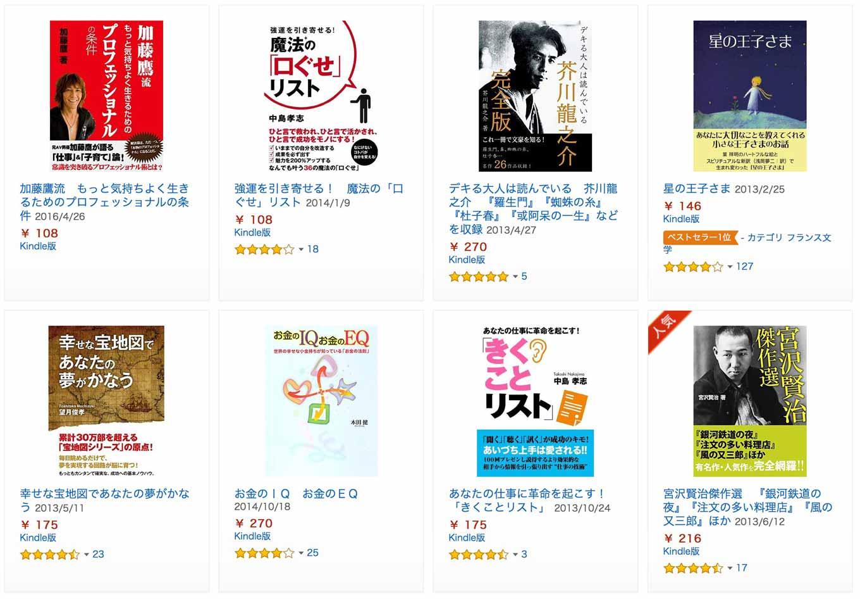 Kindleストア、ゴマブックスの900冊以上が対象の「ゴマブックスフェア」を実施中(5月29日までに延長)