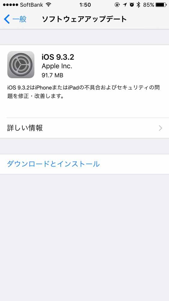 Apple、「iOS 9.3.2」リリース – iPhoneまたはiPadの不具合およびセキュリティの問題を修正・改善