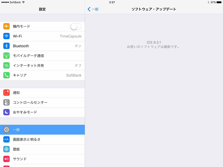 Apple、文鎮化が報告されている「9.7インチiPad Pro」向け「iOS 9.3.2」の配信を停止