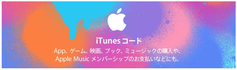 ドコモオンラインショップ、「iTunesコード10%OFFキャンペーン」実施中 – 初回購入者は15%オフ!(2016年5月7日まで)