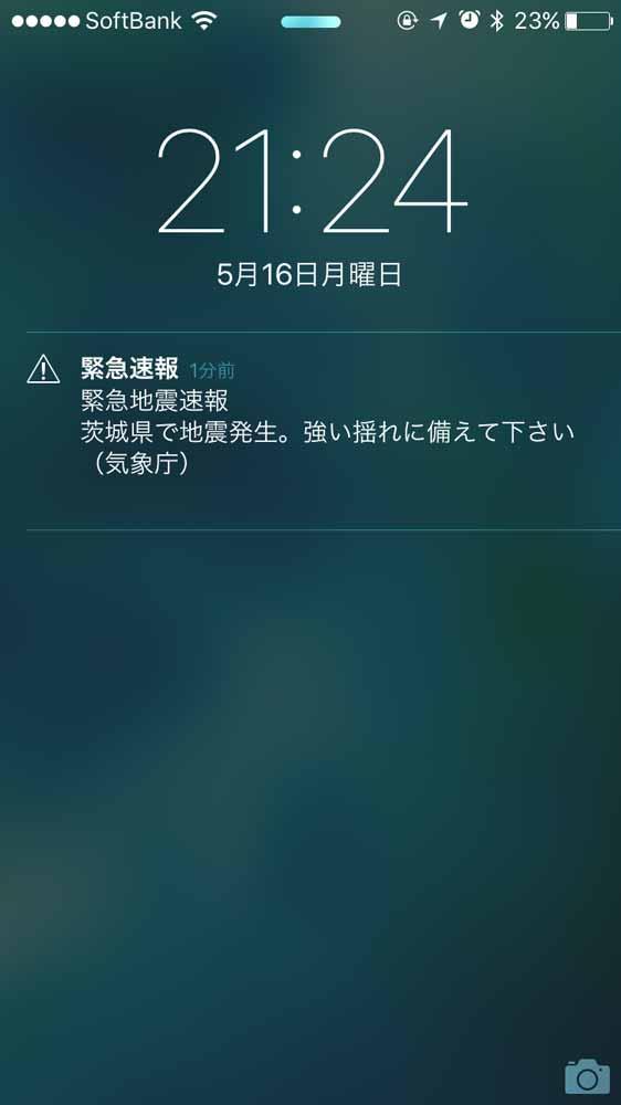 速報 地震 iphone 緊急