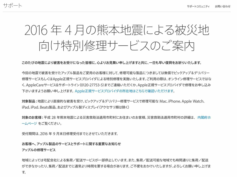 Apple、「2016年4月の熊本地震による被災地向け特別修理サービス」を案内