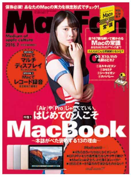 「Mac Fan 2016年7月号」が発売中、表紙は女優の広瀬アリスさん