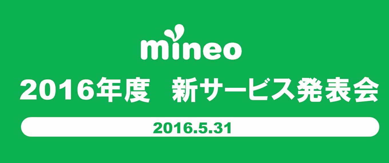 mineo、「プレミアムコース」や「通話パックプラン」、「800円3ヶ月割引」キャンペーンなどを発表