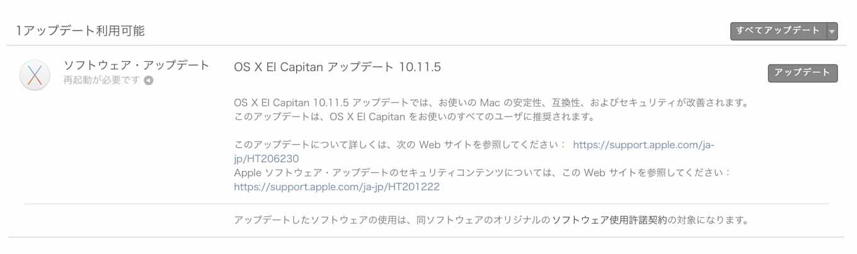 Apple、「OS X El Capitan 10.11.5」リリース - 安定性、互換性、セキュリティが改善