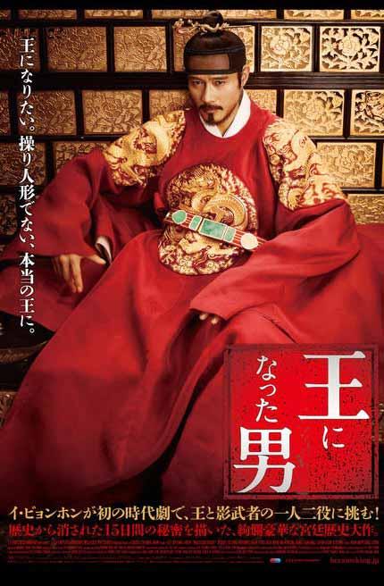 Apple、「今週の映画」として「王になった男」をピックアップ