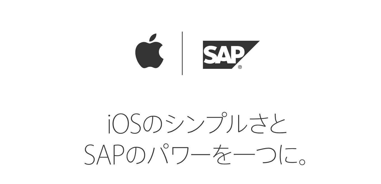 Apple、SAPと提携を発表 – エンタープライズ向けアプリをさらに強化へ