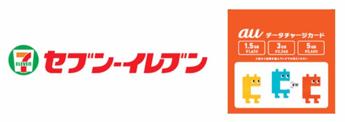 KDDI、5月16日から全国のセブン-イレブンで「データチャージカード」の発売を開始へ