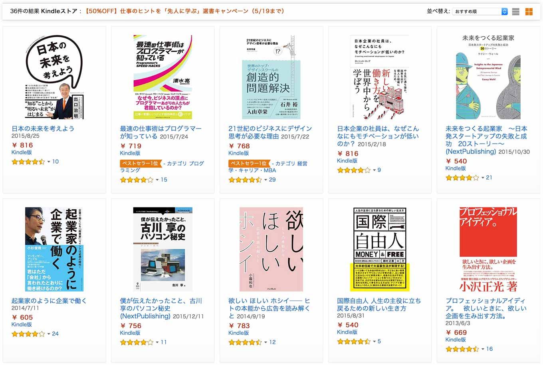 Kindleストア、対象タイトルが50%オフになる「仕事のヒントを「先人に学ぶ」選書キャンペーン」実施中(5月19日まで)