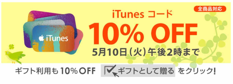 ソフトバンクオンラインショップ、期間限定「iTunes コード10%OFF」セールを実施中(2016年5月10日午後2時まで)