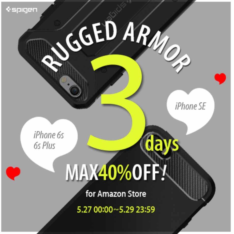 Spigen、iPhone 6s/6s Plus向け「ラギッド・カプセル」、iPhone SE向け「ラギッド・アーマー」を最大40%オフで販売中(5月29日まで)